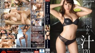 [ABP-524] 天然成分由来 園田みおん汁 120% 41